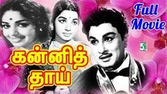 Kanni Thaai Tamil Full Movie | MGR | K R Vijaya