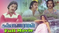 Kalyanaraman Tamil Full Movie Kamal Haasan, Sridevi