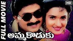 Amma Koduku Telugu Full Length Movie | Rajasekhar, Sukanya, Aamani, Srividya | Movie Time Video