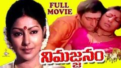 NIMAJJANAM | TELUGU FULL MOVIE | SHARADA | CHAKRAPANI | TELUGU MOVIE CAFE