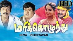 அவதாரபுருசன் | Avathara Purushan | Goundamani , Senthil, Vivek, Sivaranjani , Super Hit Tamil Full Movie