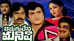 Tirugu Leni Manishi Full Length Movie | DVD Rip .