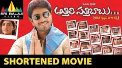 Attili Sattibabu LKG Shortened Movie | Allari Naresh, Brahmanandam | Sri Balaji Video