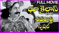 Mahashivaratri Special Movie 2018 - Bhookailas 1940 Telugu Full Length Movie | M. V. Subbiah Naidu