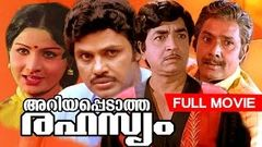 Malayalam Full Movie | Ariyappedatha Rahasyam [ HD ] | Ft Prem Nazir, Jayan, Jayabharathi