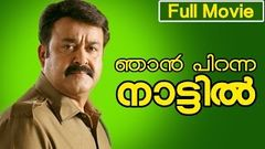 Malayalam Full Movie | Njaan Piranna Nattil | Ft Mohanlal, M G Soman