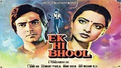 & 039;Ek Hi Bhool& 039; | Full Hindi Movie | Rekha Jeetendra | HD