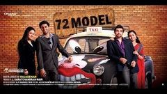 72 Model 2013 Malayalam Movie Full I Malayalam movie 2013