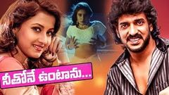 Neethone Vuntanu Telugu Full Romantic Comedy Film | Telugu Full Movies | Upendra | TFC Cinemalu