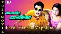 Thedi Vandha Mappillai Full Movie HD | MGR | Jayalalithaa | Major Sundarrajan | M S Viswanathan