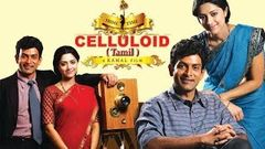 tamil new movie | Celluloid | Full Tamil Movie Online | celluloid malayalam dubbed | 2014 upload