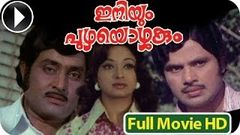 Iniyum Puzhayozhukum - Malayalam Full Movie 1978 Official [HD]