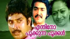 Enthino Pookkunna Pookkal | Malayalam Full Movie | Mammootty, Mohanlal, Zarina Wahab Romantic Movies
