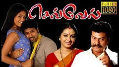 Sevvel | செவ்வேல் | Rajkiran, Jai Akash, Seetha, Misha | Superhit Tamil Movie HD