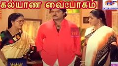 Kalyana Vaibhogam - Ramki, Kushboo, Vadivelu, R Sundarrajan , Super Hit Tamil Full Comedy Movie