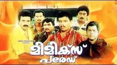 Mimics Parade 1991 Malayalam Full Movie | Jagadeesh | Siddique | Ashokan | Innocent | Malayalam Film