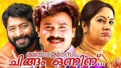 Malayalam Full Movie Malayalamasam Chingam Onninu | Dileep | Philomina | New Malayalam Comedy Movie