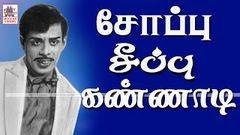 Soappu Seepu Kannadi | Best Comedy Movie | Nagesh Vijaya Nirmala