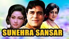 """Sunehra Sansar"" I Full Hindi Movie I RajendraKumar I HemaMalini I MalaSinha"