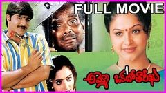 Ammo Okato Tariku Telugu Full Length Movie - LB Sriram , Srikanth , Raasi