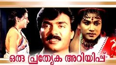 Malayalam Full Movie - പ്രൊഫഷണല്‍ കില്ലര്‍ Oru Prathyeka Ariyippu - Full Movie [HD]