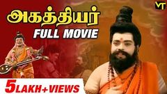 Agathiyar Tamil Full Movie | TR Mahalingam | Manorama | Lakshmi | OAK Devar | Tamil Old Hit Movies