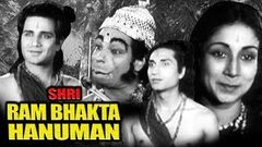 Shri Ram Bhakta Hanuman Full Movie | Old Hindi Movie | Old Hindi Devotional Movie