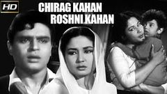 Chirag Kahan Roshni Kahan With English Subtitle B&W - Dramatic Movie | Rajendra Kumar, Meena Kumari