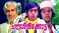 Chandragiri Kotta Malayalam Full Movie | Amrish Puri | Arjun | Online Malayalam HD Movie