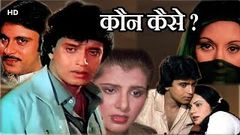 कौन कैसे l Kaun Kaise l Full Length Bollywood Suspense Hindi Film l HD