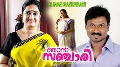 Latest Malayalam Full Movie | Njan Sanchari | Family Entertainer Movie | Latest Upload 2017