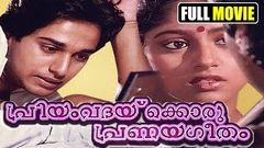 Malayalam Full Movie POOVINU PUTHIYA POOMTHENNAL