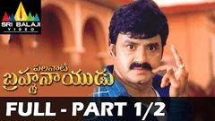 Palanati Brahmanaidu Telugu Full Movie Part 1 2 | Bala Krishna, Sonali Bendre | Sri Balaji Video