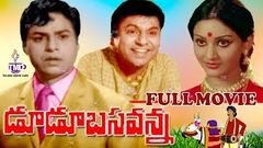 DO DO BASAVANNA | TELUGU FULL MOVIE | CHALAM | DEEPA | ANJALI DEVI | TELUGU MOVIE CAFE