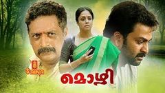 Malayalam full movie 2013 MOZHI | Prithviraj, Prakash Raj , Jyothika Movies