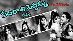 Old Telugu Full Movie-Kantha Rao Krishna Kumari Ramakrishna
