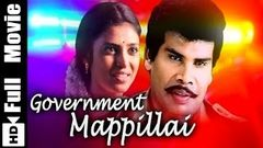 Government Mappillai Tamil Full Movie
