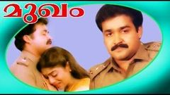 Adhipan 1989 Full Malayalam Movie I Mohanlal