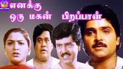 Tamil Full Movie | Enakkoru Magan Pirappan | Ramki and Kushboo