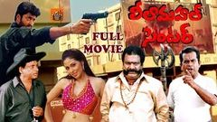 LEELA MAHAL CENTRE | TELUGU FULL MOVIE | ARYAN RAJESH | SADHA | SUMAN | TELUGU MOVIE ZONE