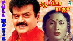Auto Raja Full Tamil Movie | Vijayakanth | Jaishankar