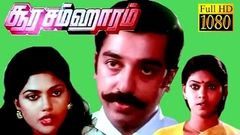 Soora Samhaaram | Kamal Hassan, Nirosha | Tamil Full HD Movie