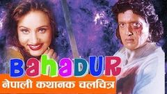 "New Nepali Movie - ""BAHADUR"" FULL MOVIE 