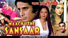 नाच उठे संसार NAACH UTHE SANSAAR | BOLLYWOOD HINDI MOVIE | SHASHI KAPOOR, HEMA MALINI, SIMI GAREWAL