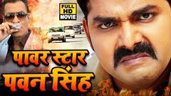 BHOJPURI FULL MOVIE | पावर स्टार पवन सिंह | Superhit Bhojpuri Movie 2020 | Pawan Singh, Nidhi Jha