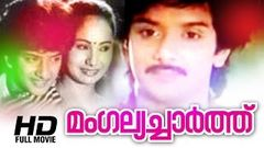 Mangallyacharthu Malayalam Full Movie | Evergreen Malayalam Full Movie