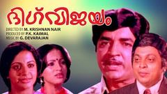 Dwik Vijayam Malayalam Full Movie | Prem Nazeer Super Hit Malayalam Movie | Srividya | K P Ummer