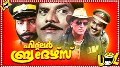 Malayalam comedy movie Hitler Brothers | Full malayalam movies | Jagathy sreekumar Comedy