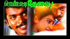 Pondatti Thevai | Parthiban Ashwini Sindhu | Full Tamil Movie