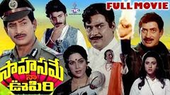 SAHASAME NAA OOPIRI | TELUGU FULL MOVIE | KRISHNA | NARESH | VIJAYA NIRMALA | TELUGU MOVIE CAFE
